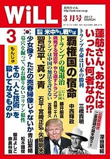月刊WiLL (ウィル) 2017年 3月号