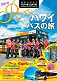 地球の歩き方 リゾートスタイル ハワイ バスの旅 2018~2019