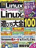 日経Linux 2020年 9 月号