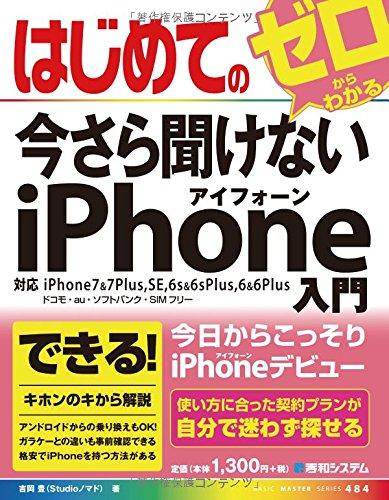 はじめての今さら聞けないiPhone入門 (BASIC MASTER SERIES)
