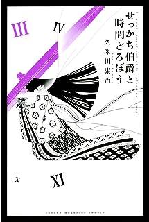 せっかち伯爵と時間どろぼう(3) (週刊少年マガジンコミックス)