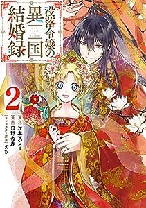 没落令嬢の異国結婚録 2巻 (デジタル版ガンガンコミックスUP!)