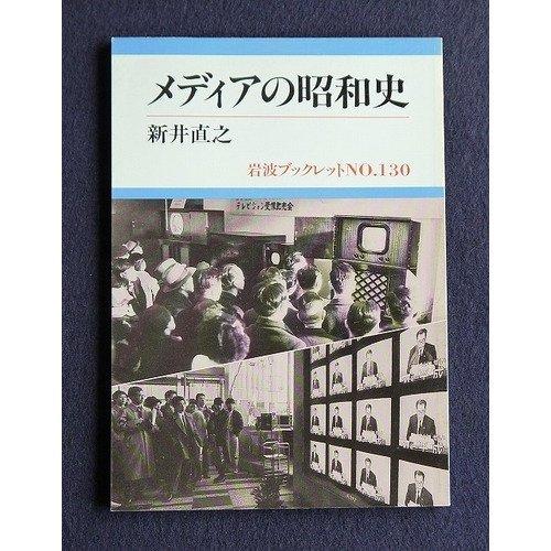 メディアの昭和史 (岩波ブックレット)の詳細を見る