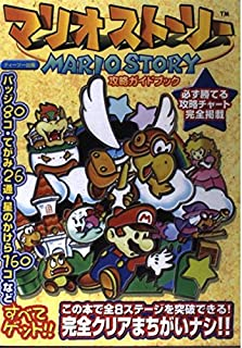 マリオストーリー攻略ガイドブック