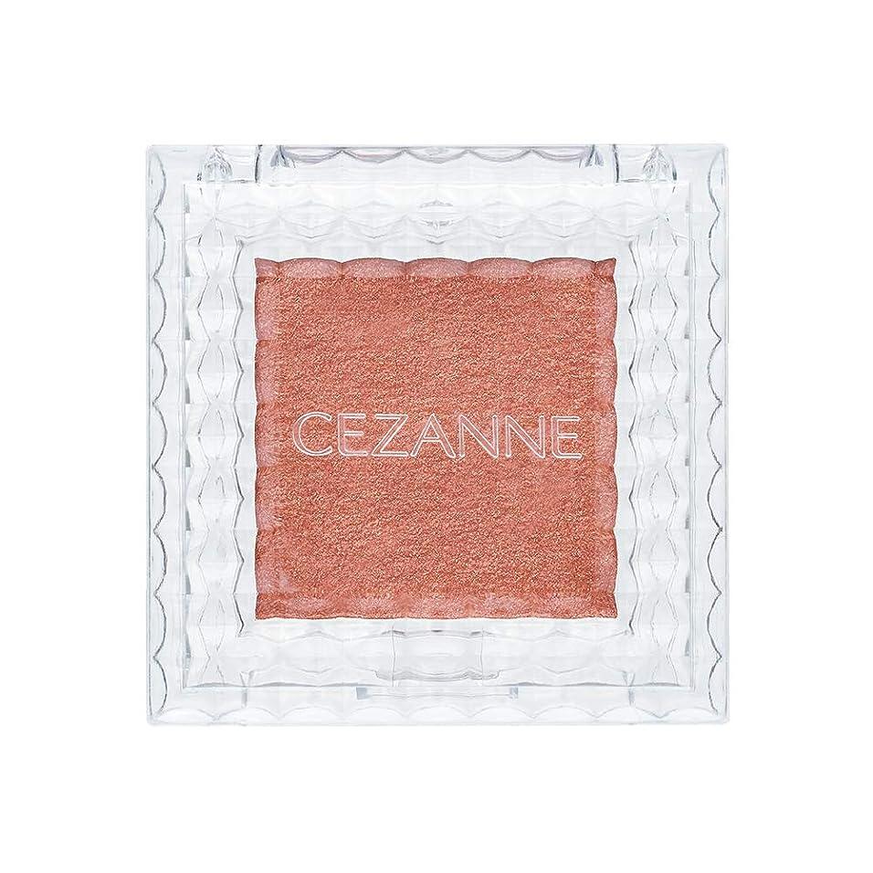 風邪をひく製作リア王セザンヌ シングルカラーアイシャドウ 06 オレンジブラウン 1.0g