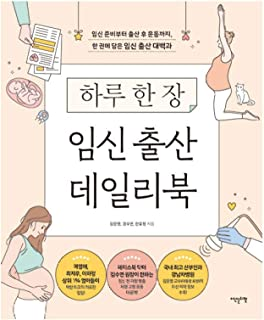 韓国語の本、妊娠・出産/하루 한 장 임신 출산 데일리북/이영애, 최지우가 선택한 책/一日一枚、妊娠出産デイリーブック/韓国からの発送