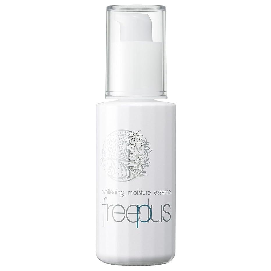 フェローシップ素朴な抵抗フリープラス ホワイトニングモイスチャーエッセンス(美容液)