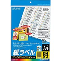 コクヨ カラーLBP&PPC用 紙ラベル A4 84面 20枚 LBP-F7656-20N 【まとめ買い3冊セット】