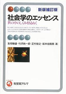 社会学のエッセンス 新版補訂版-- 世の中のしくみを見ぬく (有斐閣アルマ > Interest)