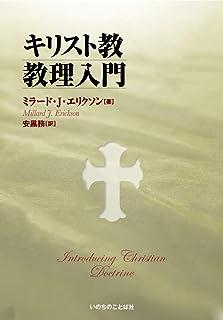 キリスト教教理入門 (いのちのことば社)