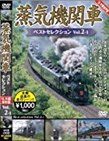 蒸気機関車ベストセレクションVol.2-1北海道/関東篇 [DVD]