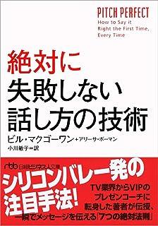 絶対に失敗しない話し方の技術 (日経ビジネス人文庫)