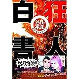 狂人白書 ザ・クレイジーSKB&殺害塩化ビニール伝説 (Loft BOOKS)