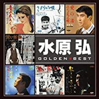 Hiroshi Mizuhara - Golden Best Mizuhara Hiroshi [Japan CD] TOCT-11288 by Hiroshi Mizuhara (2013-02-13)