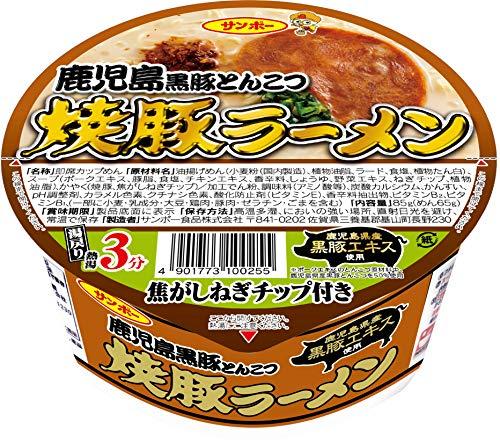 サンポー食品 焼豚ラーメン 鹿児島黒豚とんこつ 85g×12個
