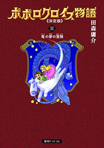 ポポロクロイス物語 決定版 3巻 竜の夢の冒険の詳細を見る