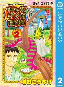 増田こうすけ劇場 ギャグマンガ日和 2巻 表紙画像