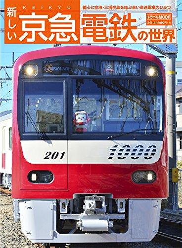 新しい京急電鉄の世界 (鉄道MOOK)