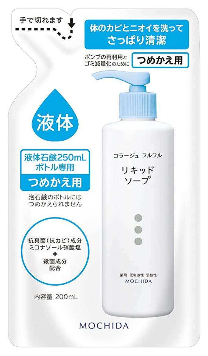 悪因子治安判事抱擁コラージュフルフル 液体石鹸 (つめかえ用) 200mL (医薬部外品)