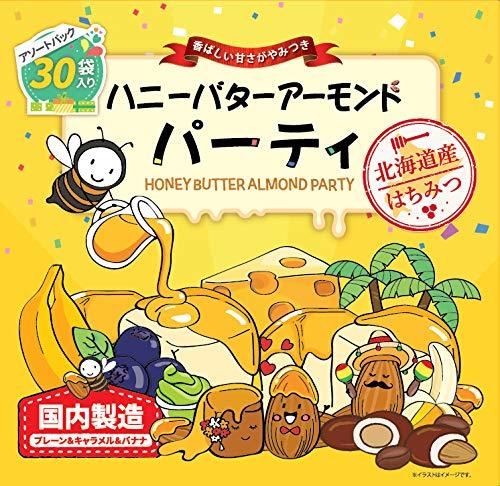 ハニーバターアーモンド パーティー ギフトセット (12g×30袋) プレーン味 バナナ味 キャラメル味 箱入り お土産 フレッシュなアーモンドに北海道産はちみつかけ おやつ おつまみ