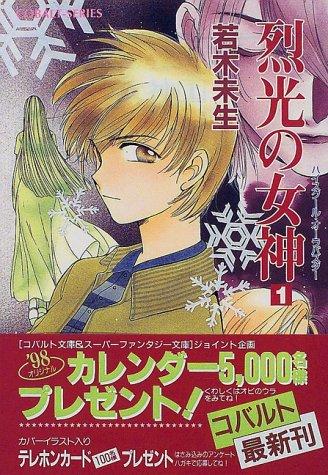 烈光の女神 1 ハイスクール・オーラバスター (ハイスクール・オーラバスターシリーズ) (コバルト文庫) - 若木 未生, 高河 ゆん