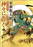 戦国秘譚 神々に告ぐ(上) (角川文庫)