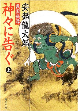 戦国秘譚 神々に告ぐ(上) (角川文庫)の詳細を見る