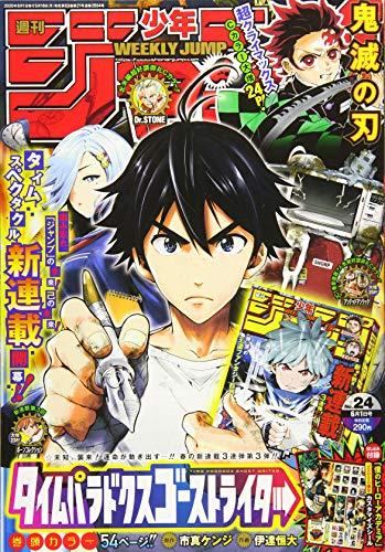 週刊少年ジャンプ(24) 2020年 6/1 号 [雑誌]