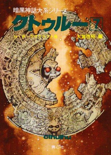 クトゥルー〈7〉 (暗黒神話大系シリーズ)の詳細を見る