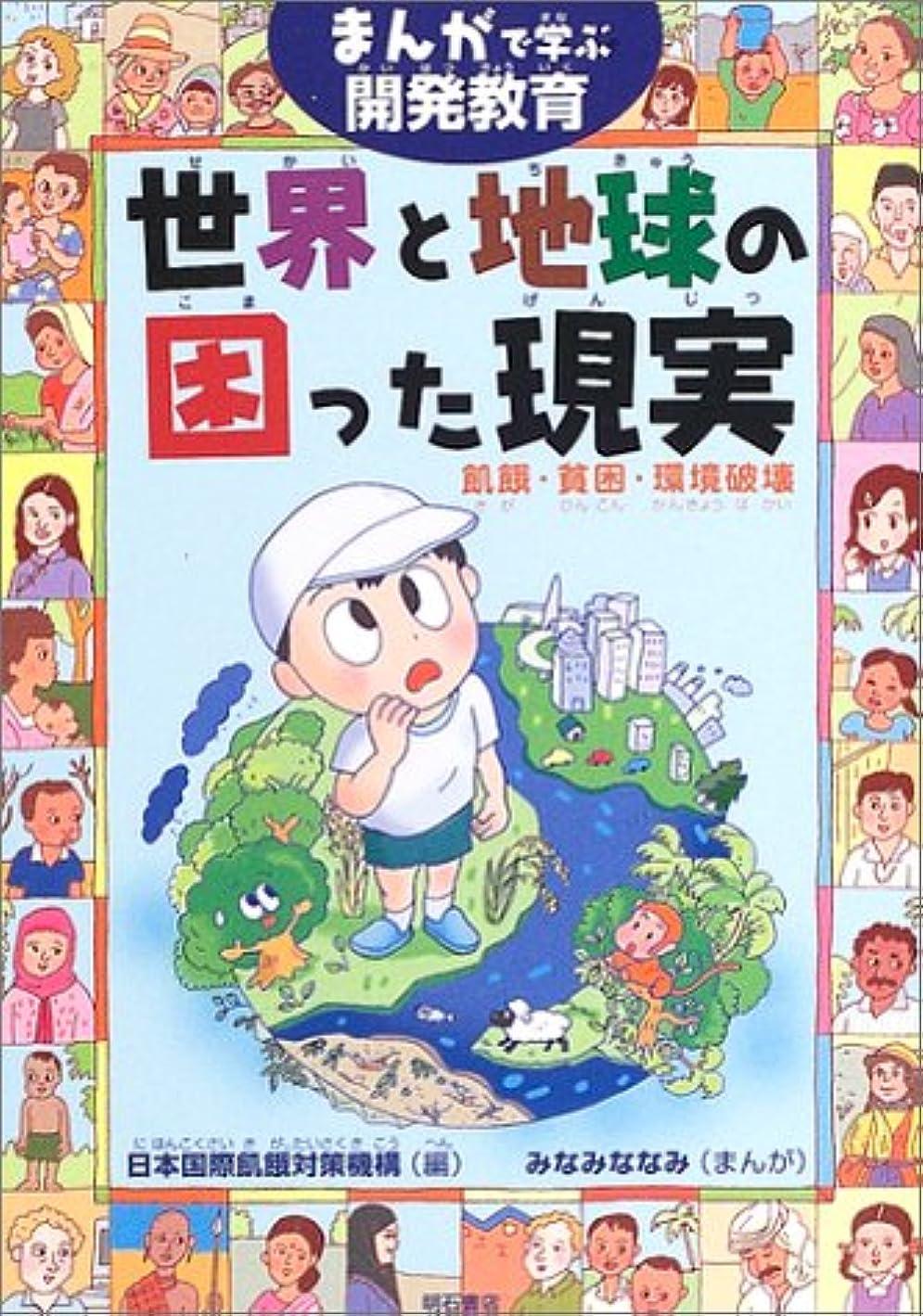 相互接続クリスマスオプショナルまんがで学ぶ開発教育 世界と地球の困った現実