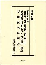Anandagarbha造 『金剛界大曼荼羅儀軌一切金剛出現』『金剛薩埵出現と名づくる成就法』『金剛薩埵成就法』和訳