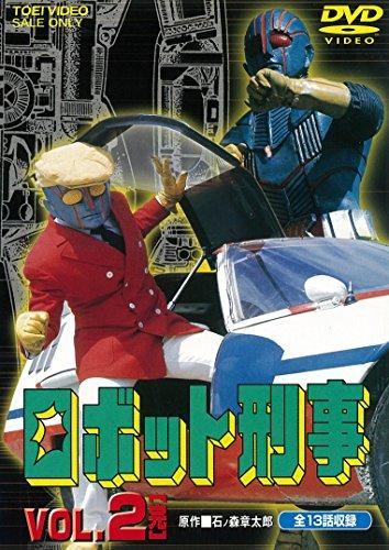 ロボット刑事 VOL.2<完> [DVD]