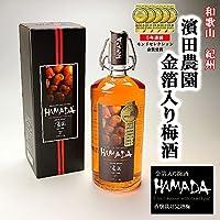 (モンドセレクション 5年連続最高金賞) 株式会社 濱田 金箔入り 梅酒 HAMADA