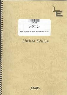 ピアノ&ボーカル ソラニン/ASIAN KUNG-FU GENERATION(LPV768)[オンデマンド]