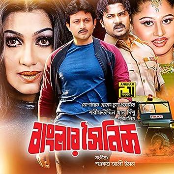 Banglar Soinik (Original Motion Picture Soundtrack)
