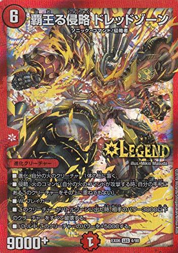 デュエルマスターズ DMEX06 4/98 覇王る侵略 ドレッドゾーン (LEG レジェンド) 絶対王者!! デュエキングパック (DMEX-06)