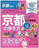 Cheers! 京都の歩き方 2016 (地球の歩き方ムック Cheers! 2)
