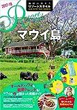 地球の歩き方 リゾートスタイル マウイ島 2017~2018 (地球の歩き方リゾートスタイル)