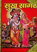 SUKH SAGAR ARTHAT SHRIMAD BHAGWAT PURAN