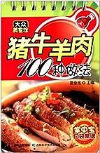 猪牛羊肉100种做法 (大众美食馆•掌中宝口袋菜谱)