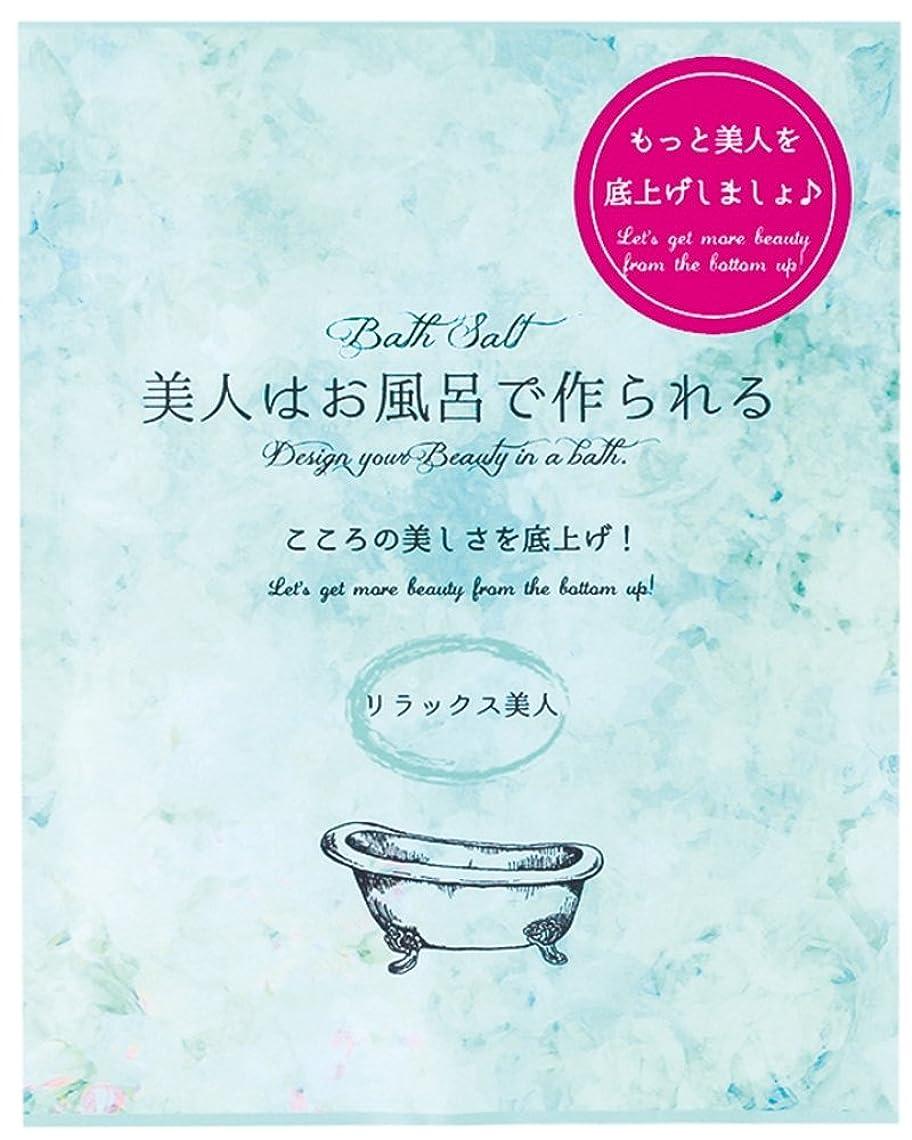 つまらない無駄にフェザーノルコーポレーション 入浴剤 セット 美人はお風呂で作られる バスソルト 55g 10包 乳白色 リラックス美人 OB-BZN-1-4