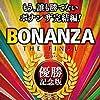 BONANZA THE FINAL 優勝記念版 [ダウンロード]