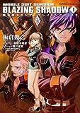 機動戦士ガンダム ブレイジングシャドウ (1) (カドカワコミックス・エース)