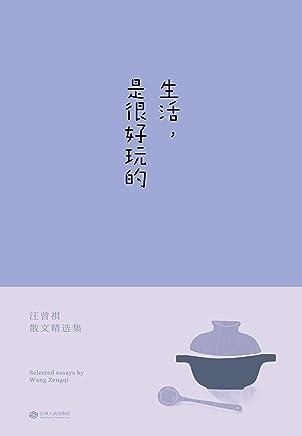 生活,是很好玩的(汪曾祺散文精华,一册囊括。读汪曾祺,发现生活之美,做个有趣之人)(果麦经典) (生活,是很好玩的:汪曾祺作品集)