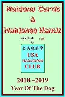 USAMJC standard Mahjong Cards & Mahjongg Hands : 2018-2019 year of the dog