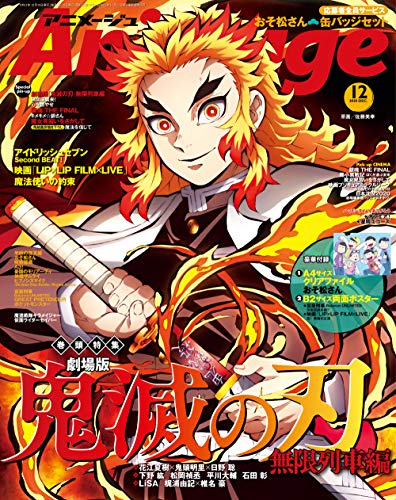 Animage (アニメージュ) 2020年 12月号 [雑誌]