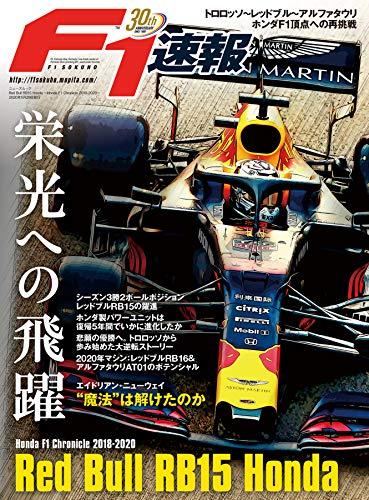 Red Bull RB15 Honda 〜 Honda F1 Chronicle 2018 - 2020 〜 レッドブル ホンダ 栄光への飛躍 (F1速報 特別編集)