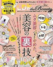 LDK the Beauty mini [雑誌]: LDK the Beauty(エルディーケー ザ ビューティー) 2021年 09月号 増刊