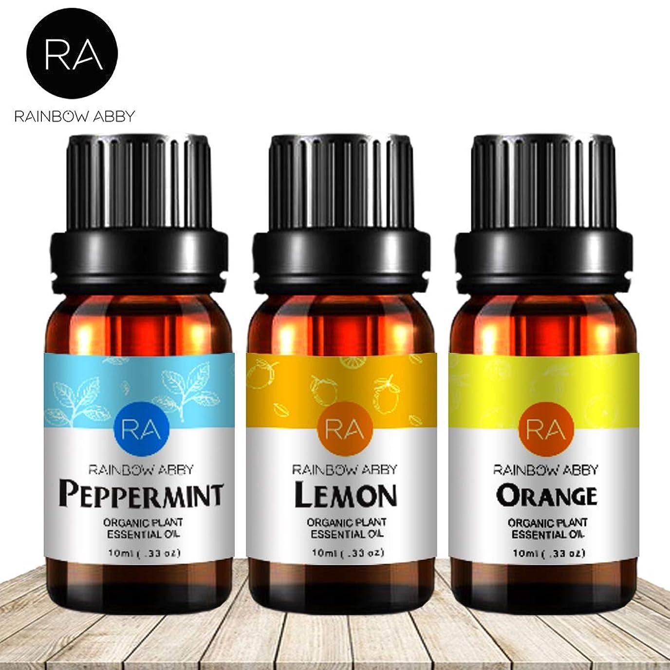 ほんのクラックゴールドRAINBOW ABBY 3パック 様々な エッセンシャル オイル : 甘い オレンジ、ペパーミント、レモン