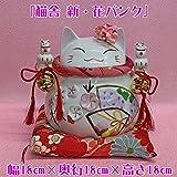 【招き猫 置物 開運 縁起物 金運 風水】猫舎 新花バンク(小) N3新築祝い 開店祝い 開業祝い